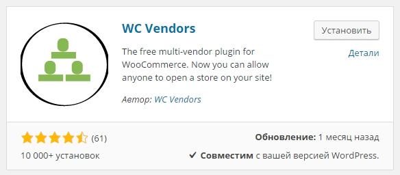 Woocommerce Vendors