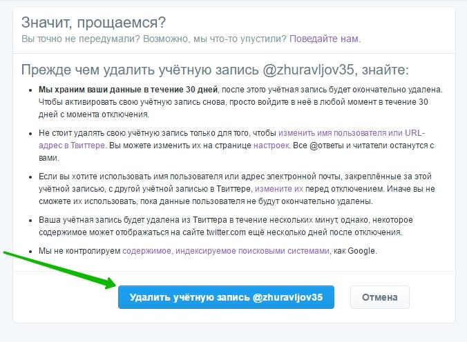 удалить твиттер
