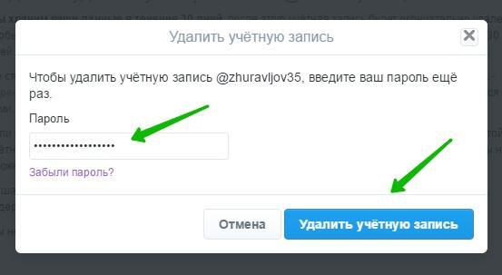 пароль удалить