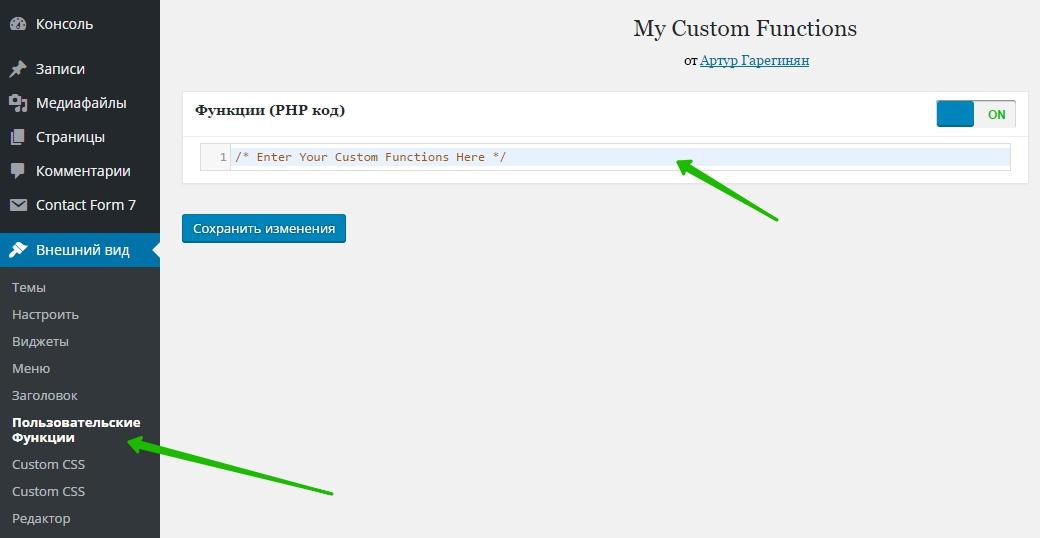 php функции сайт