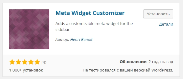 Meta Widget Customizer