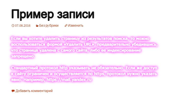 шрифт сайт wordpress