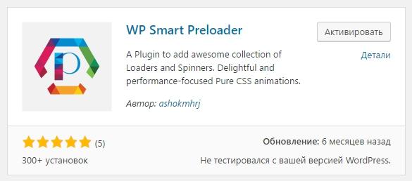 WP Smart Preloader