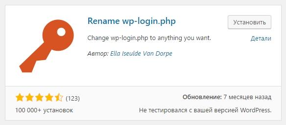 Rename wp-login.php