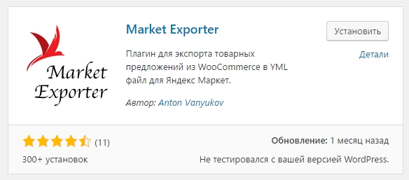 Market Exporter