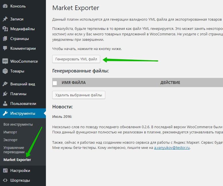 настройки экспорт