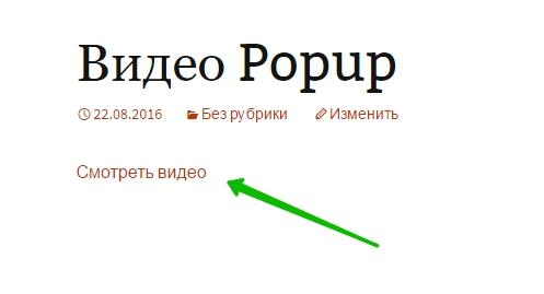 видео popup