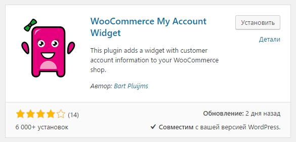 WooCommerce My Account Widget