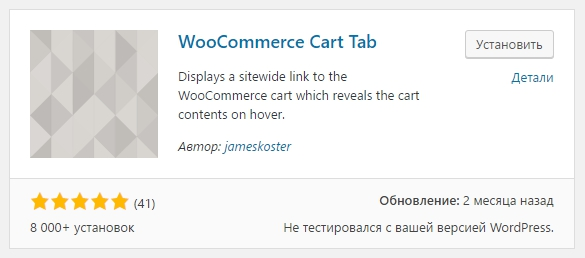 WooCommerce Cart Tab