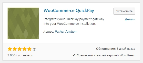 WooCommerce QuickPay