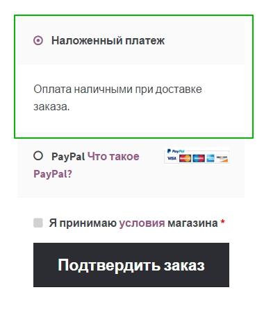наложенный платёж