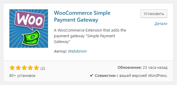 WooCommerce Simple Payment Gateway