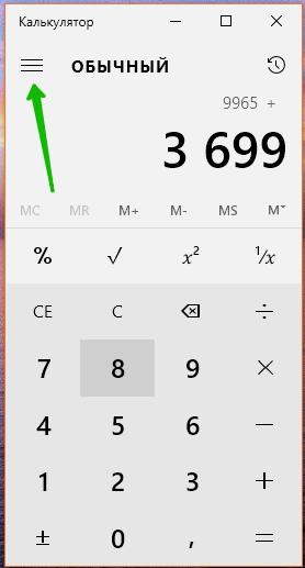 калькулятор windows 10