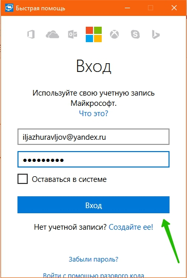 помощь Windows 10