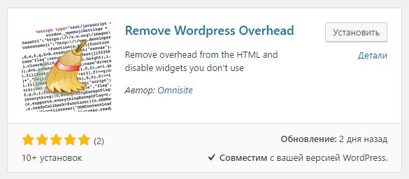 Remove WordPress Overhead