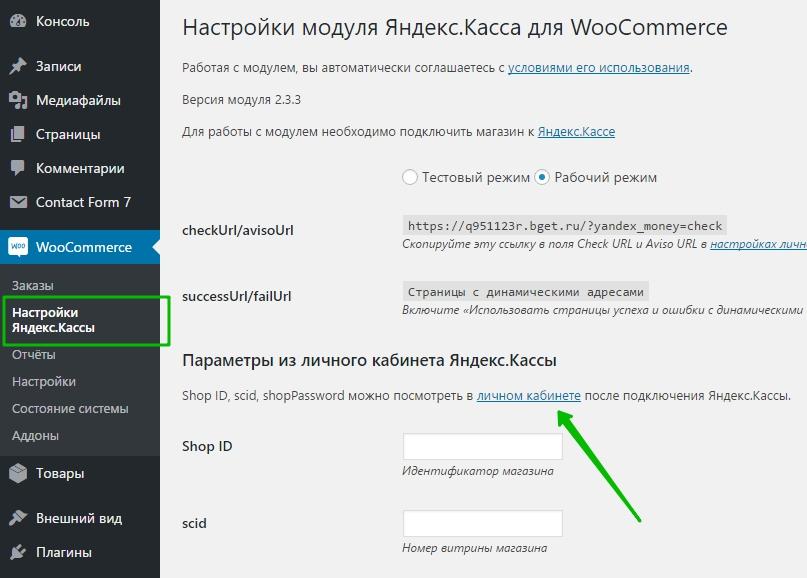 настройки Яндекс касса