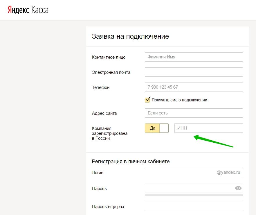 заявка Яндекс касса