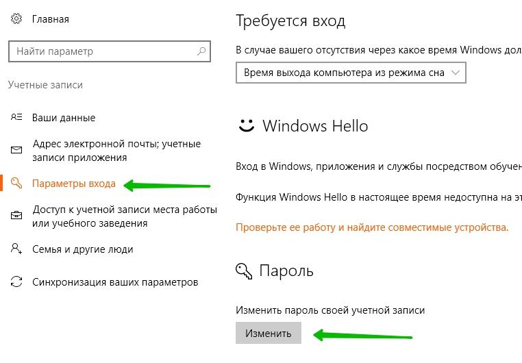 параметры входа пароль
