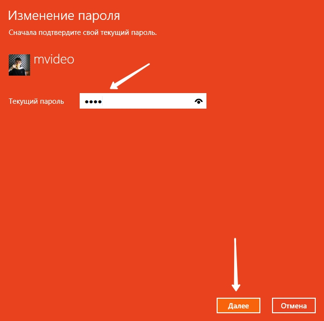 подтверждение пароль