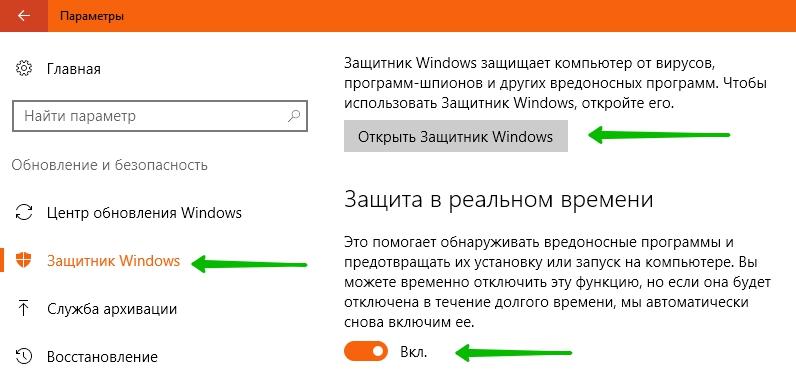 открыть защитник Windows 10