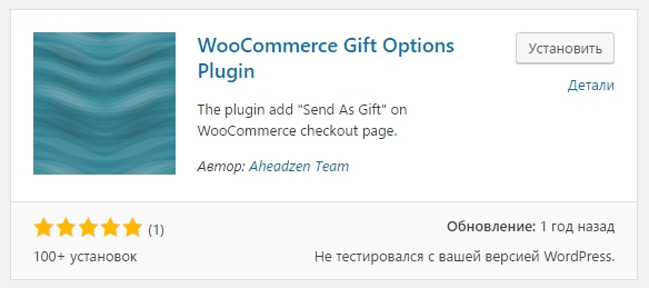WooCommerce Gift Options