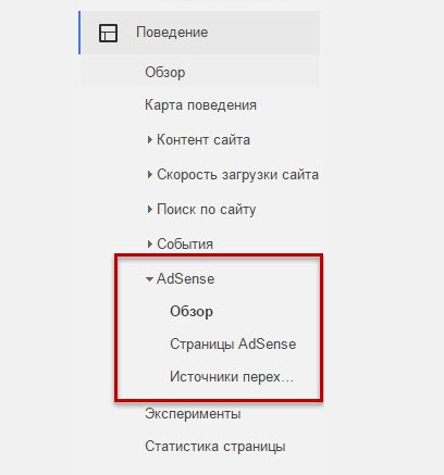 отчёты adsense analytics