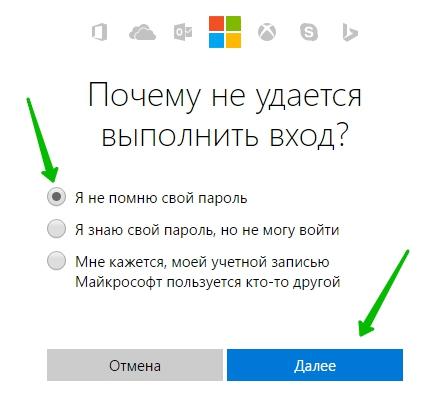 пароль Windows 10 забыл