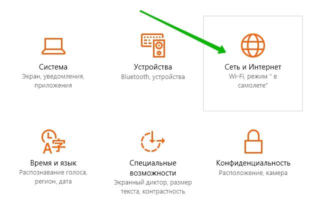параметры сеть и интернет