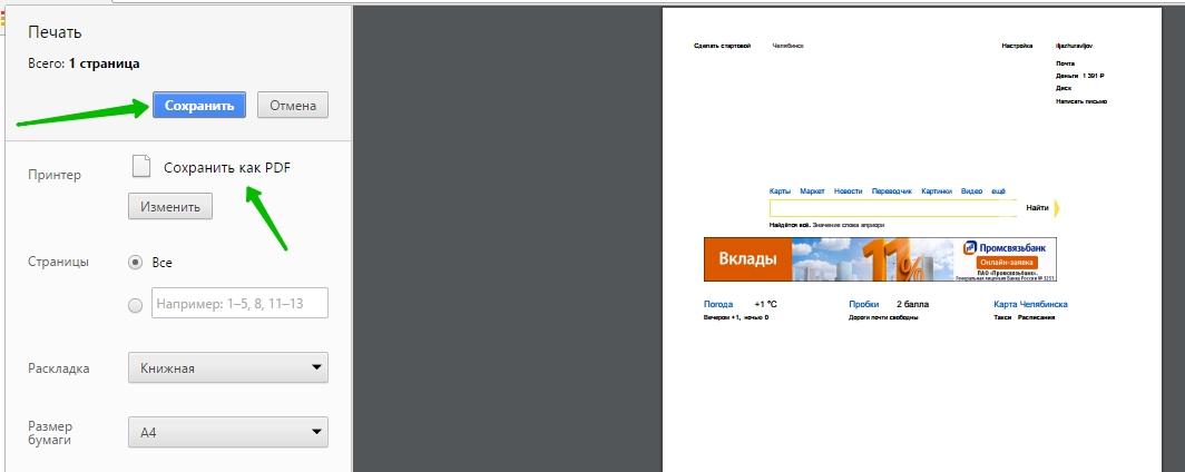 сохранить как pdf