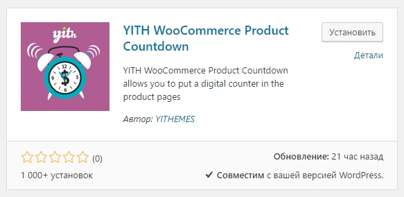YITH WooCommerce Product Countdown
