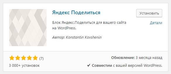 Яндекс Поделиться