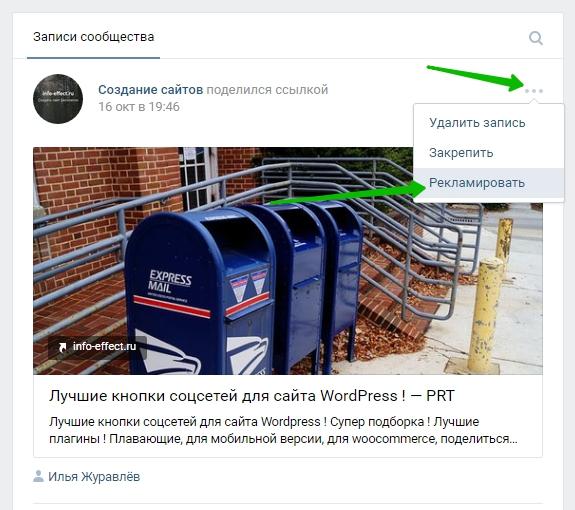 реклама записи вконтакте