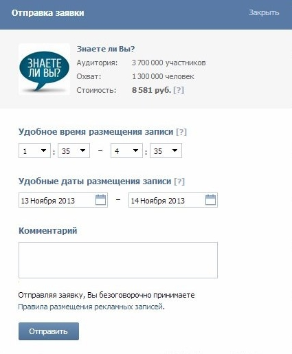 заявка реклама вконтакте