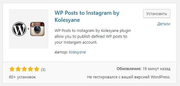 WP Posts to Instagram by Kolesyane