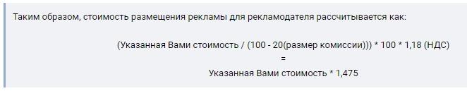 ндс реклама вконтакте