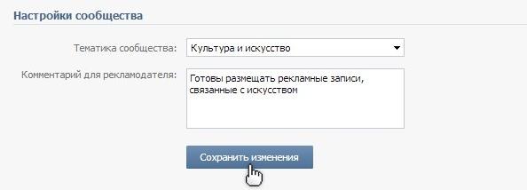настройки реклама вконтакте