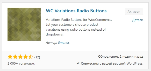 WC Variations Radio Buttons