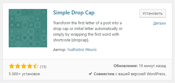 Simple Drop Cap