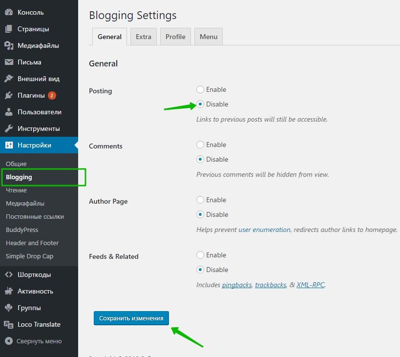 настройки WordPress отключить