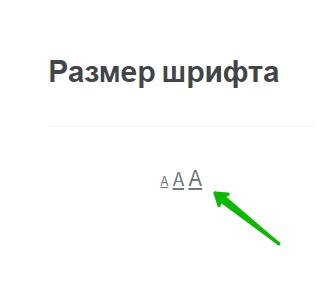 Font Resizer выбрать размер шрифта