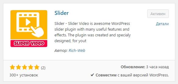Slider Video