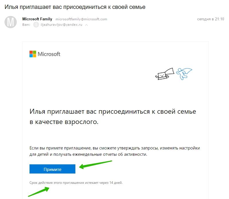 приглашение пользователь windows
