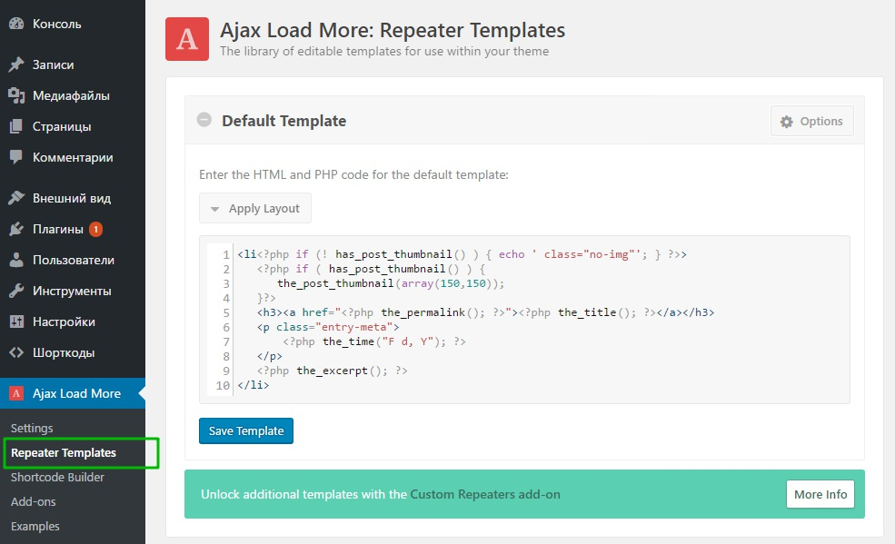 Ajax Load More: Repeater Templates