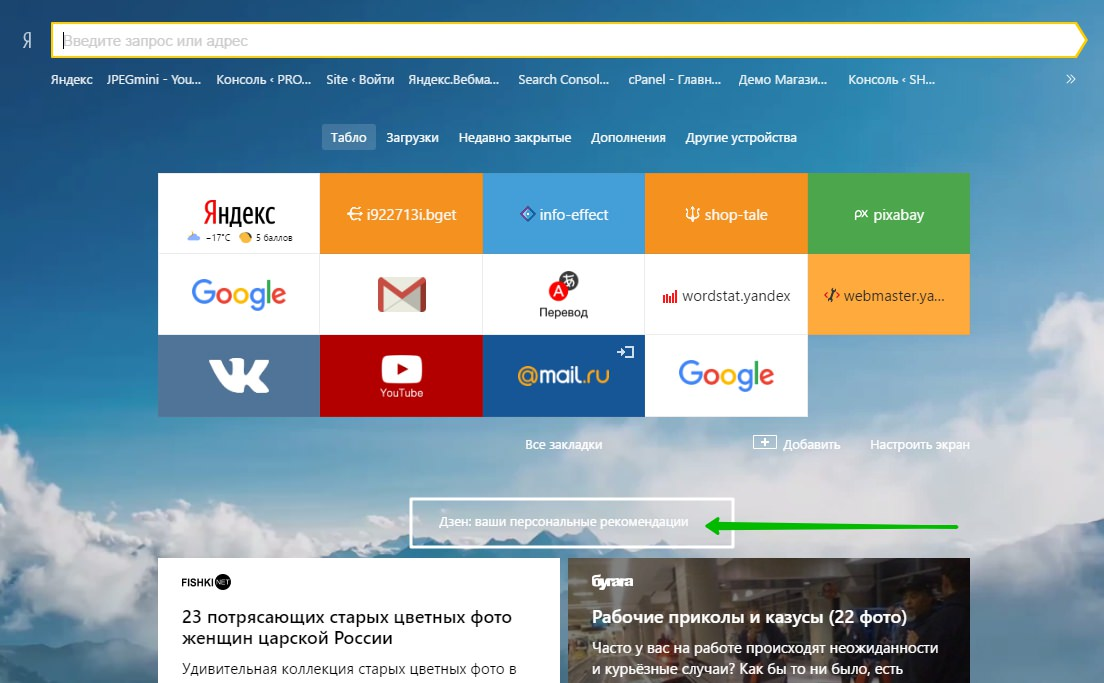отключить Яндекс Дзен