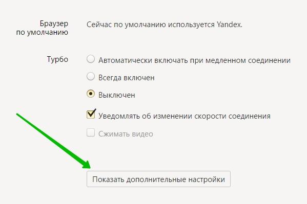 дополнительные настройки Яндекс