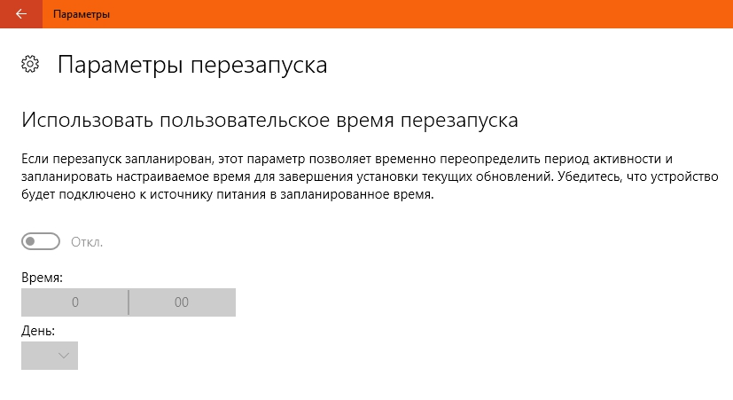 Параметры перезапуска Windows
