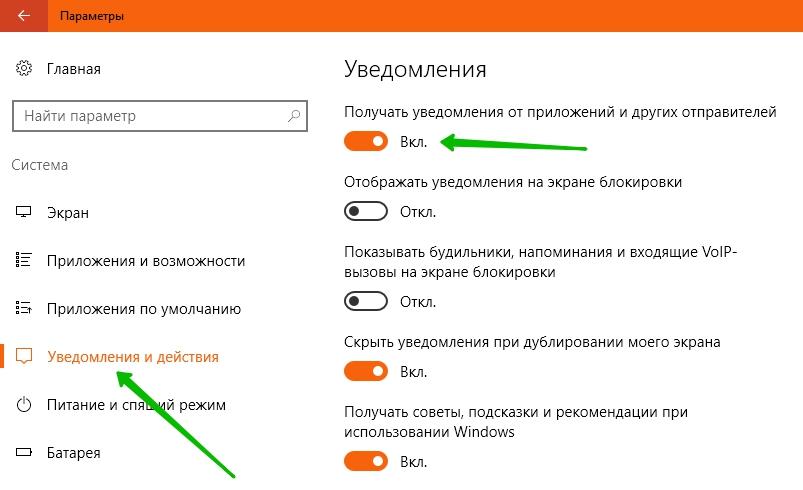 уведомления и действия Windows 10