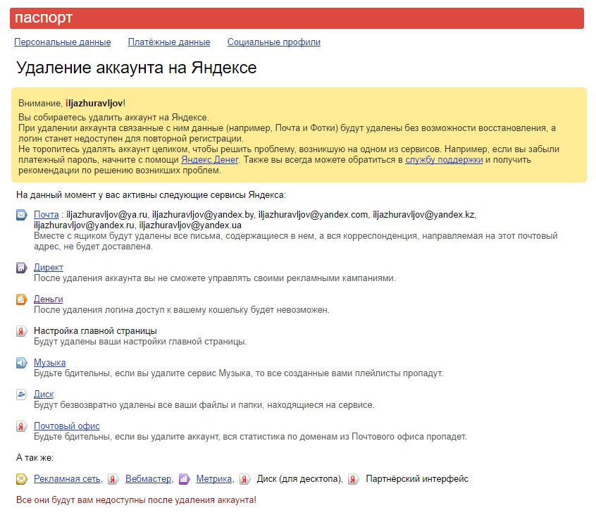 паспорт Яндекс удалить