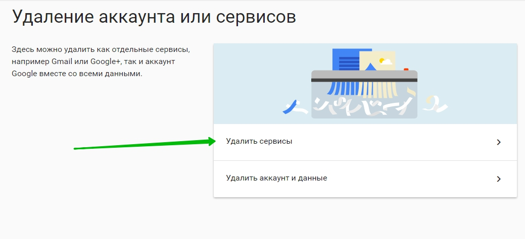 удалить почту аккаунт ютуб гугл