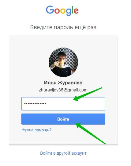 авторизация пароль гугл